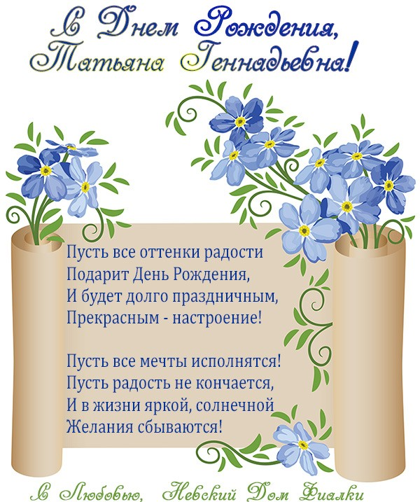 Открытки с днем рождения татьяна васильевна